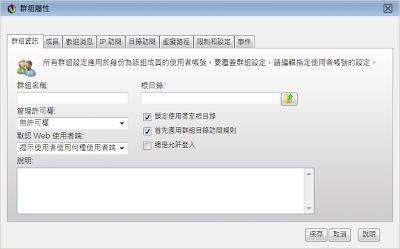 Serv-U 8伺服器-群組