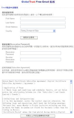 寰宇數位資料輸入申請頁