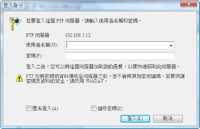 FTP認證視窗