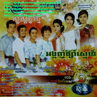 Rock Khmer New Year VCD 01