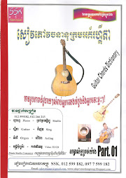Our New Released, Professional Guitar Chords Dictionary vol.01