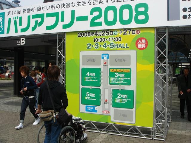 バリアフリー - 高齢者・障害者の快適な生活を提案する総合福祉展(インテックス大阪)