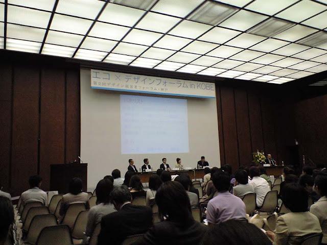 エコ × デザインフォーラム(神戸国際会議場)