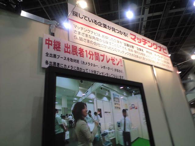 中小企業総合展 in Kansai(インテックス大阪)