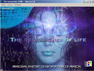 Программа-тест исследователь жизни