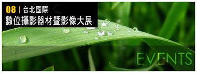 Taipei International Digital Photo Equipment Exhibition 2008台北國際數位攝影器材暨影像大展