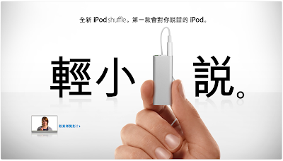 Apple iPod shuffle 圖片截取自Apple官方網站