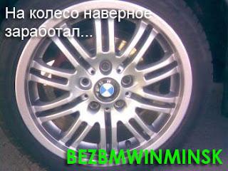 На колесо для БМВ наверное заработал