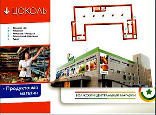 ВЦМ магазин ВЦМ торговый мир Тольятти. ФОТО