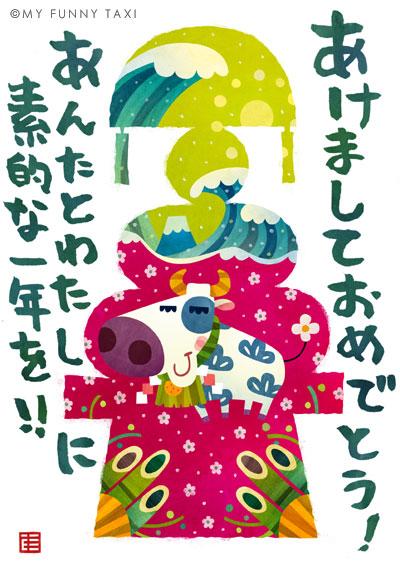 丑年年賀状のイラスト Cow illustration