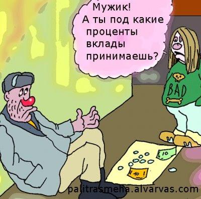 карикатура с Палитры Смеха