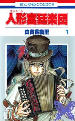 Orchestre royale des guignols, manga, panini, Kaori Yuki