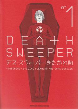 Death Sweeper comics cover