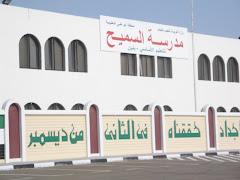 مدرسة السميح في مدنية الرحبة/أبوظبي