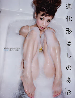 Aki Hoshino wanna to wash her