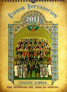 ΧΙΑΚΟΝ ΕΟΡΤΟΛΟΓΙΟΝ 2011