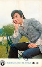 李逸的親筆簽名照(1973)