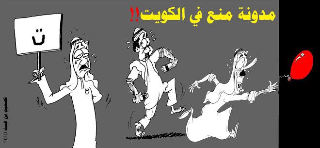 منع في الكويت