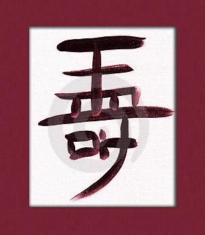http://2.bp.blogspot.com/_ZMdFwon2pfg/RzKTcXOgCmI/AAAAAAAADT8/yBPPQ0fVRD0/s400/long-life-kanji-thumb9504.jpg