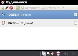 Alarm-clock-applet Будильник и таймер в Ubuntu