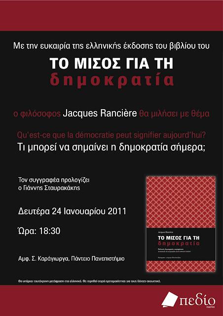 Ο Ζακ Ρανσιέρ στην Αθήνα RANCIERE