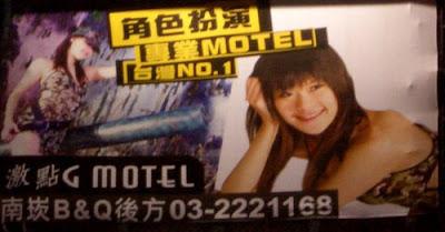 g motel 角色扮演