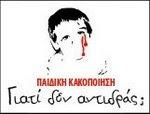 - Το χαμομηλάκι - Διαμαρτυρία για την κακοποίηση του Παιδιού