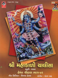 'Shree Mahakali Chalisa' one of 1500 titles by Studio Siddharth