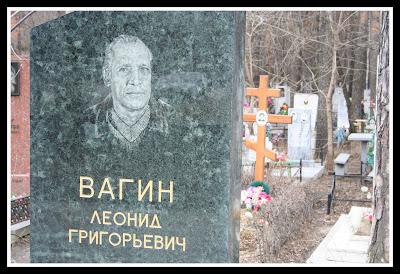 Leonid Vagin