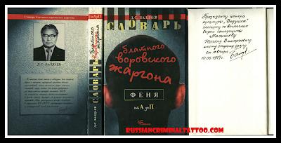 Baldaev-Slovar-blatnogo-vorovskogo-zhargona