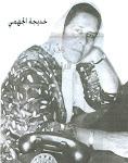خديجة محمد عبدالله الجهمي