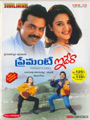 Premante Idera MP3 Songs