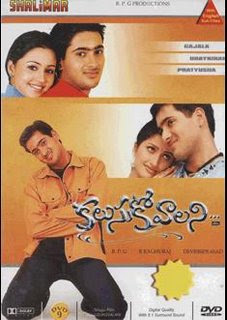 kalusukovalani Telugu Movie MP3 Songs