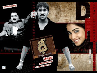 Dhee Telugu Movie Audio And Video Songs