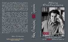 Mίκης Θεοδωράκης:1000 τραγούδια