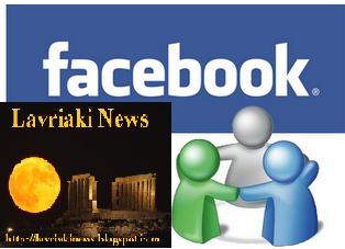 Εσύ έγινες fun της σελίδας μας στο Facebook;