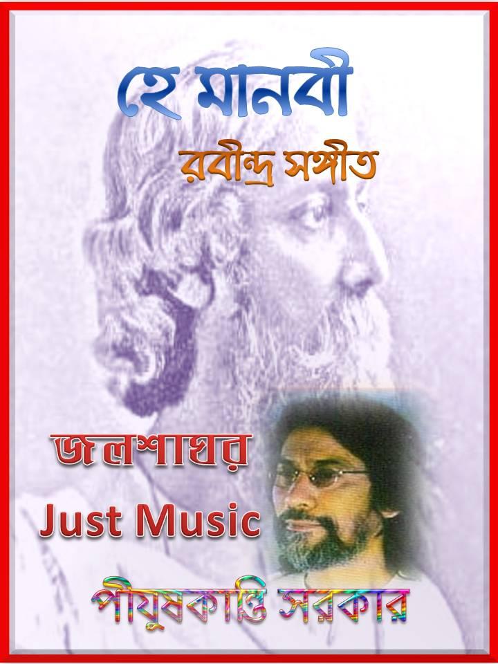 Pijush Kanti Sangeet by Pijush Kanti