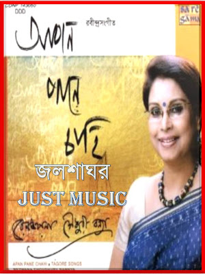 Rezwana Chowdhury Bannya All Albums Songs Download Page 1