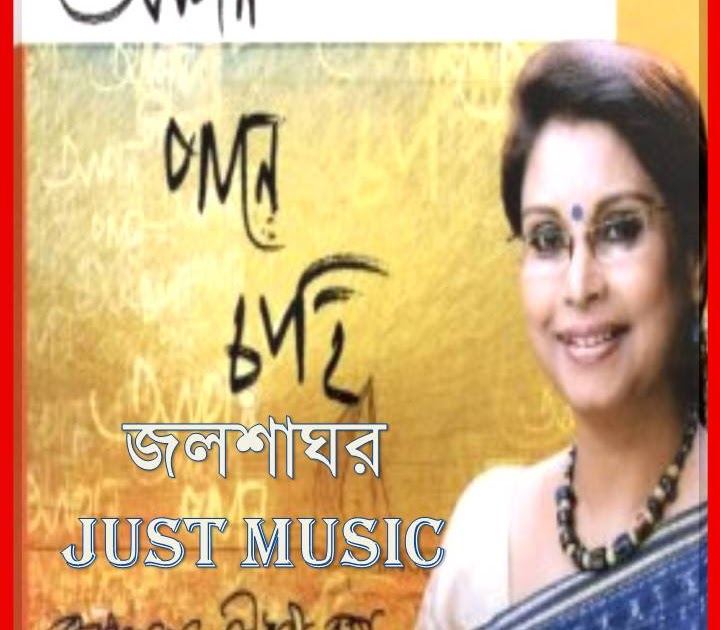 Bengali Rabindra Sangeet Collection Rabindra sangeet mp3 free download