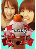 New Year's card from Ami's close friend Mizusawa Fumie's blog