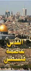 صورة القدس