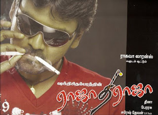rajathi raja tamil mp3 songs