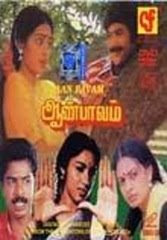 ilayaraja hits aan paavam tamil mp3 songs