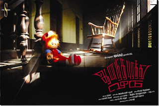download latest tamil movie aananthapurathu veedu mp3 songs movie posters pics images wallpapers