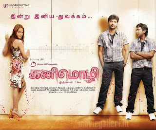 kanimozhi tamil mp3 songs download