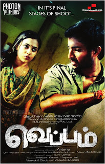 Veppam Mp3 Songs Download Veppam Latest Tamil Songs Free