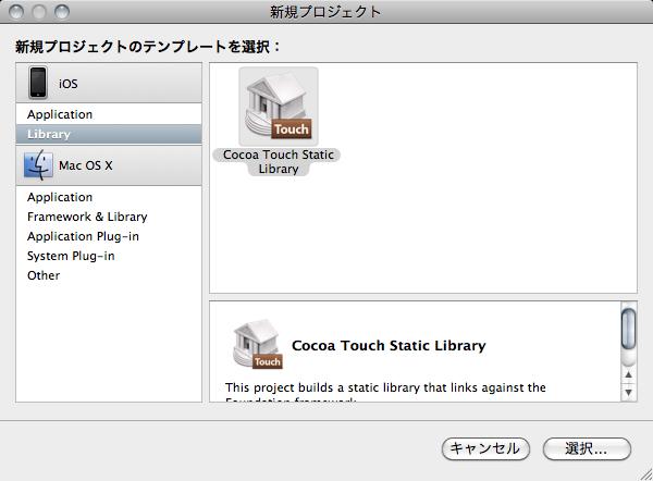 Cocoa Static C Library