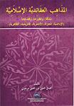 Aliran-Aliran Teologi Dalam Islam (المذاهب العقائدية الإسلامية)