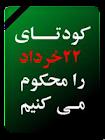کودتای 22 خرداد