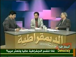 حوار تلفزيوني للمؤلف حول لماذا تتقدم الديموقراطية عالميا وتتعثر عربيا؟ الجزء الرابع